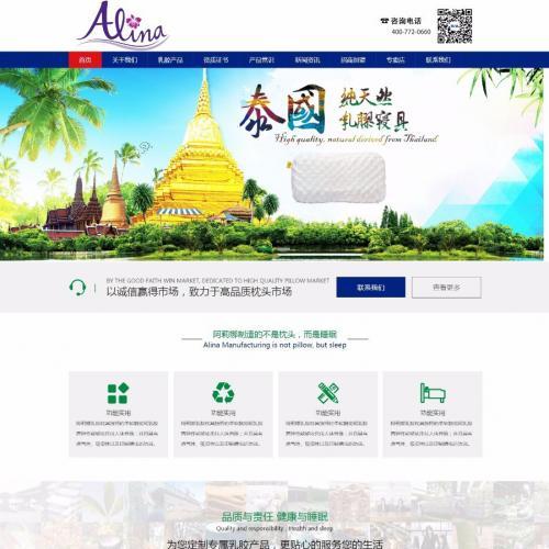 泰国乳胶枕企业网站源码 阿莉娜高端寝具美容乳胶枕整站源码