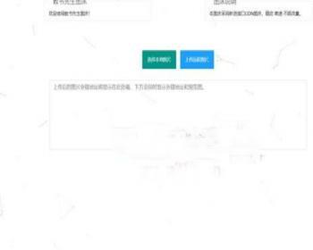 在线对接新浪API接口图床CDN源码 免费不限流量LayUI-支持远程上传