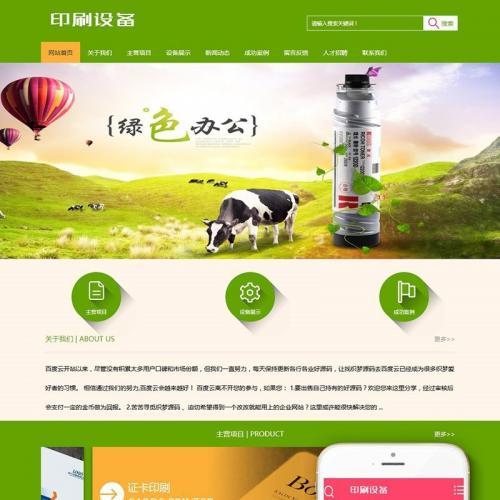 办公打印印刷设施类网站织梦模板源码 带手机版