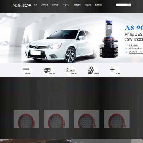 精品响应式汽车企业网络公司网站源码(自适应带手机版)