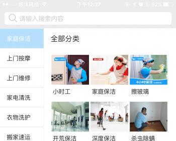 上门家政app源码/美容美甲/搬家速运/保姆月嫂/上门维修等