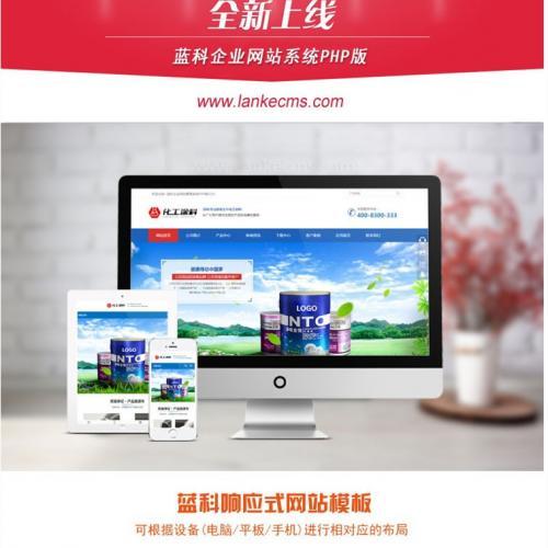 蓝科响应式网站模板 html5企业源码 自适应手机版 带后端