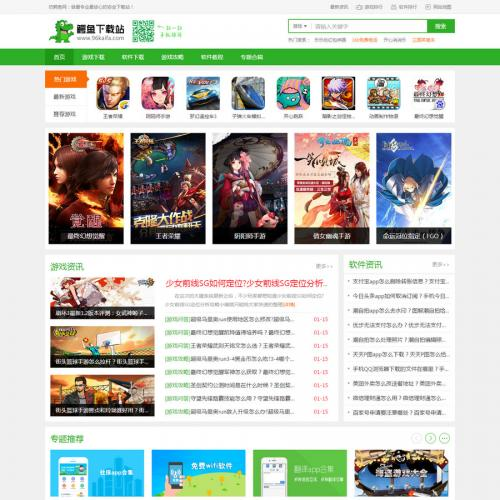 帝国cms仿鳄鱼下载站源码 游戏资讯软件下载网站 带手机版