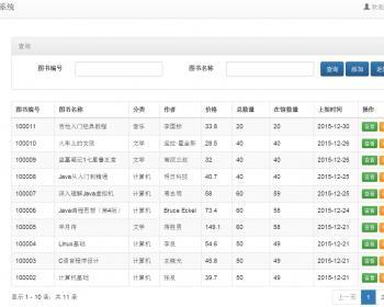 java+ssm图书管理系统源码 图书借阅管理系统源码