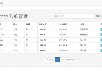 java教务管理系统源码 学生信息管理系统源码 可远程调试运行