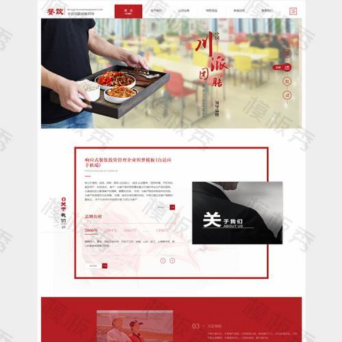响应式餐饮投资管理企业官网织梦源码 自适应手机版 带后端