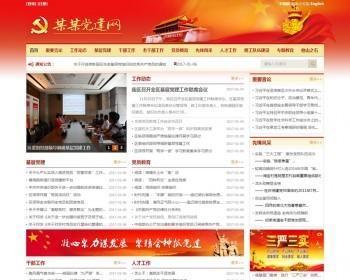 政府党建类网站php源码 电脑站手机微站双语三合一系统源码