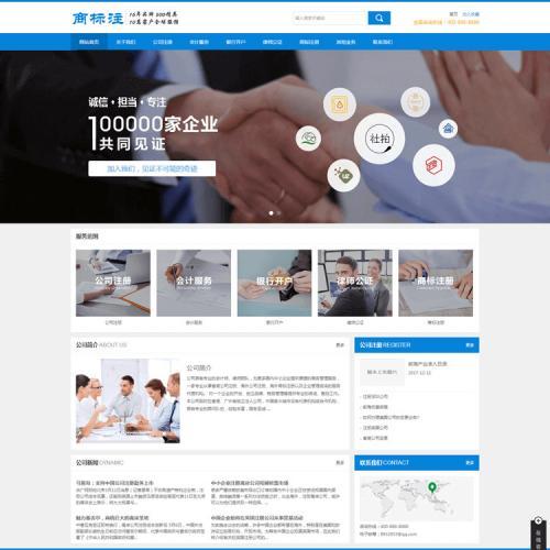 会计公司注册律师公证网站织梦源码(带手机版)