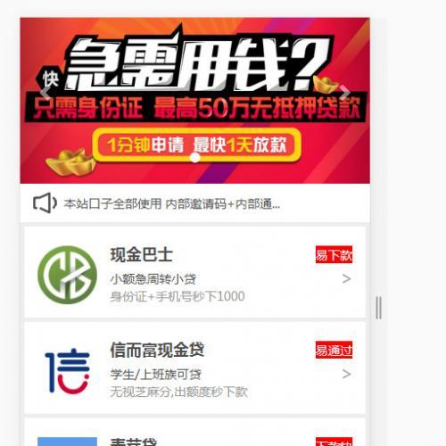 最新网贷口子集合源码 网贷源码app 网贷口子源码app