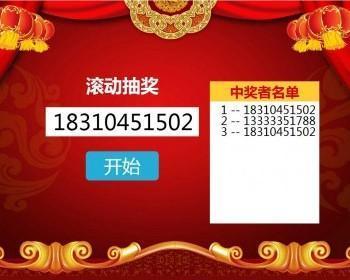 大屏幕现场 滚动抽奖源码 导入手机号名单 活动定制 H5源码