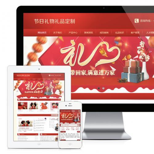 节日礼物礼品定制厂商网站源码 礼品印刷厂网站模板 带手机版