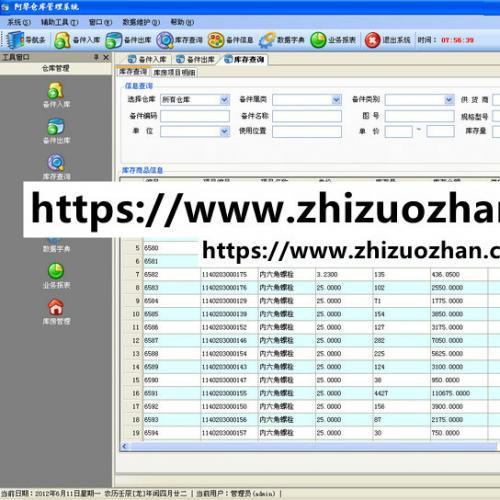 vs2008 c# 网络版 c/s 仓库管理系统源码 仓库管理源代码