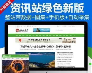 最新版DEDE织梦新闻网站源码 带投稿地方门户手机版模板
