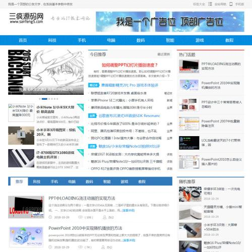 行业资讯新闻网站模板织梦整站源码 带手机版 带后端