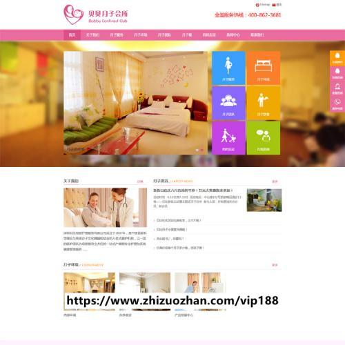 响应式母婴护理服务公司网站源码 月子会所家政企业网站织梦模板