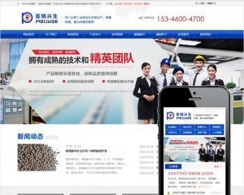 蓝色机械设施工程配件五金产品公司企业网站源码 带手机版