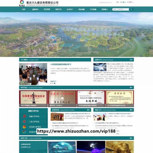 建筑工程公司网站整站源码 政府机关企事业单位网站源码