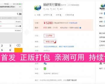 皓舒支付营销2.0.9公众号版源码 正版打包 亲测可用