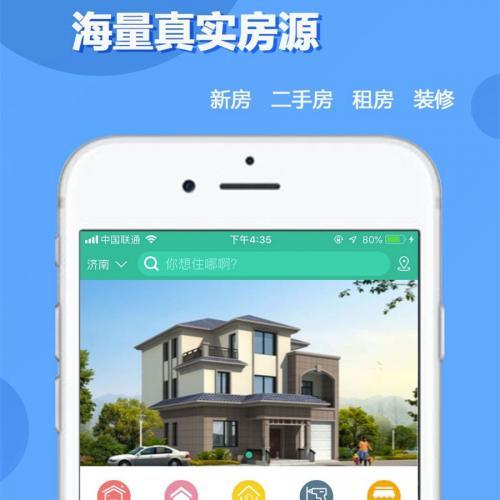 原生态房产app源码 房源找房看房二手房租房房产评估APP源码