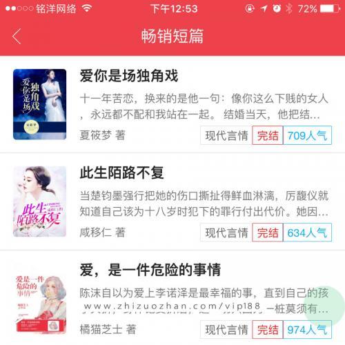 小说APP源码 源生双端app源码 小说影视app源码