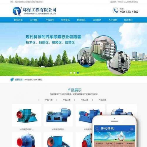 污水解决尿素生产设施类网站源码 环保工程网站源码 带手机版