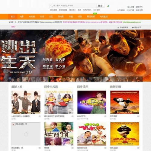 最新飞飞2.9电影模板 PHP电影网站程序 自动采集 多条件检索