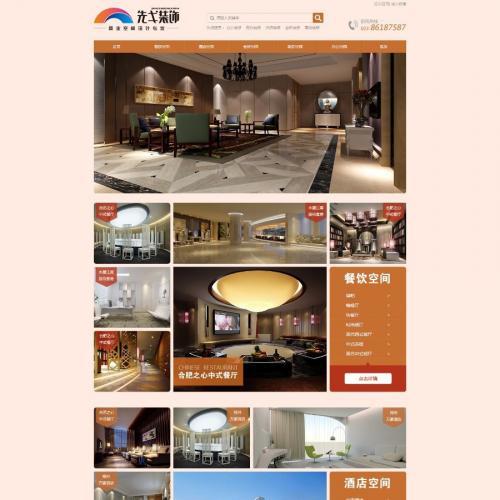 装饰设计工程公司网站源码 装修工作室装修设计网站整站源码