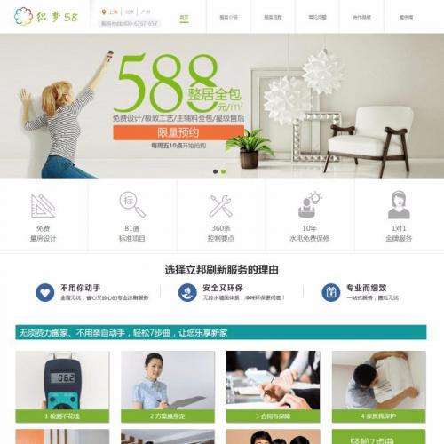 涂刷装修服务公司网站织梦源码  织梦dedecms网站模板源码