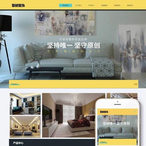 响应式家装装修零售类网站织梦源码 dedecms织梦模板
