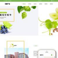 响应式有机生物产品类网站织梦源码 dedecms织梦模板