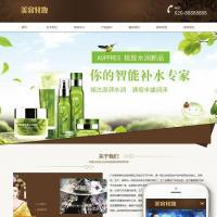 响应式化妆美容香水类网站织梦源码 dedecms织梦模板