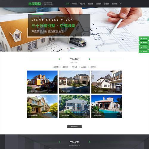 大气营销地产房屋建筑建造装修类网站织梦模板(带手机版)