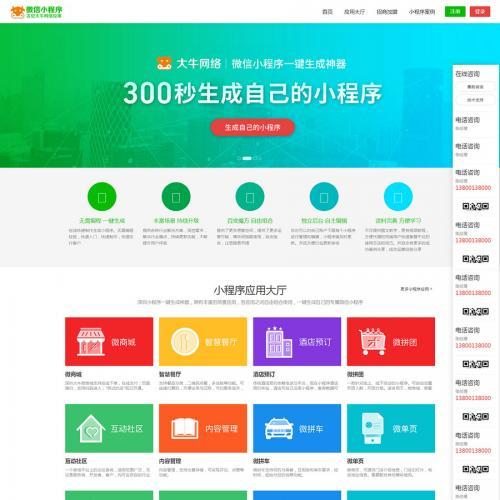 单页公司宣传HTML官网 微信小程序制作公司宣传单页HTML代码
