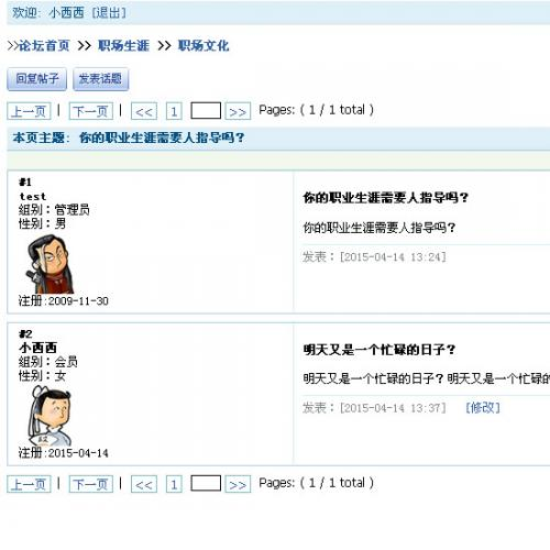 jsp BBS论坛系统源码 文档 ssh java web j2ee mvc bs 网页设计