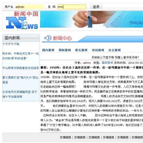 jsp新闻管理系统源码 jsp ssh java web mvc j2ee bs 网页设计