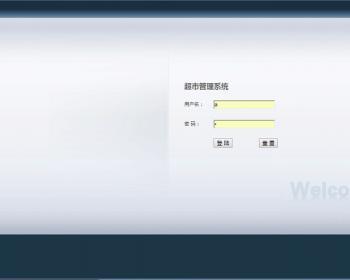 java超市管理系统源码 文档 jsp ssh  web j2ee mvc bs 网页设计