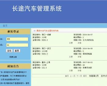 超值数据库课程设计长途汽车软件管理系统java源码网页封装