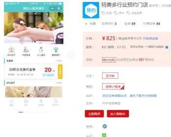 精美多行业预定门店小程序v3.0.7 预定系统多行业门店官网小程序