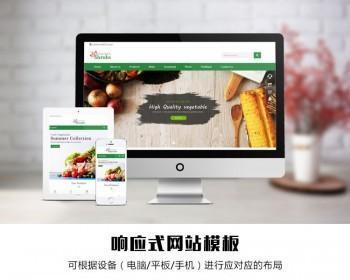 绿色农业外贸网站源码 h5英文响应式模板 手机自适应 带后端