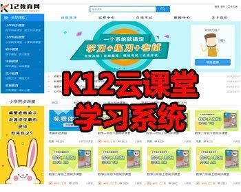 K12云课堂学习系统.net源码 带手机版