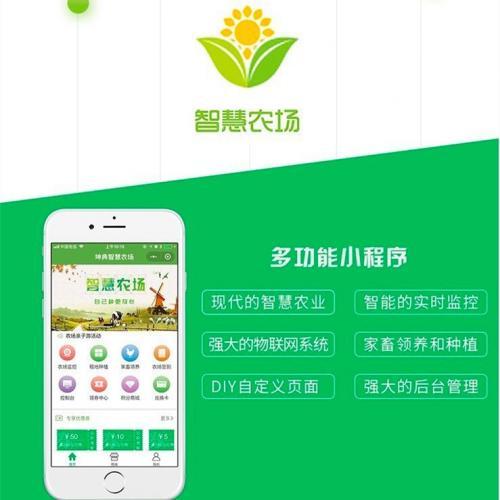 智慧农场小程序1.9.0农场众筹源码 活动报名农业发展牧场寄养殖小程序