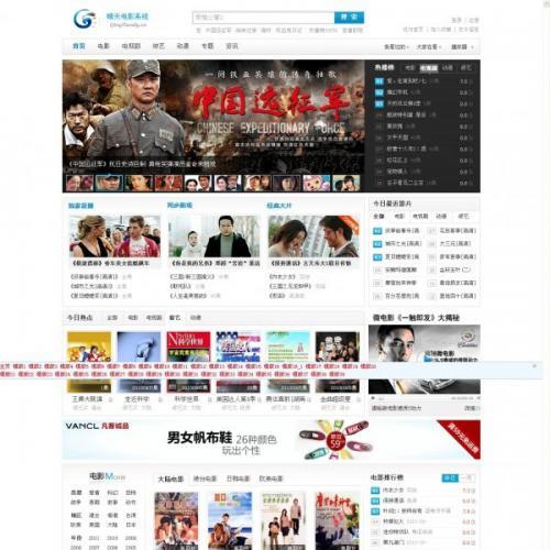 晴天电影网站源码DMS6.0自动采集 整站商业源码 四套模板