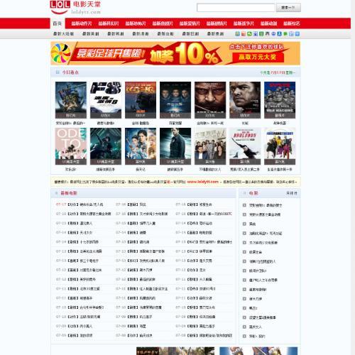 仿lol电影天堂网站源码 电影天堂lol官网 带手机版 带采集