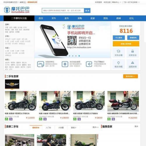 仿摩托巴巴PHP二手车交易网站源代码 帝国CMS 含商家中心