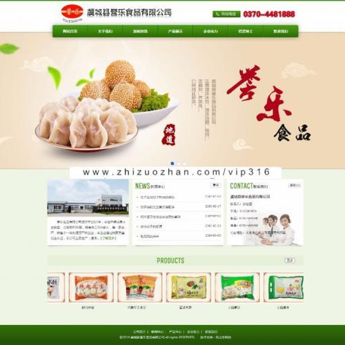 速冻汤圆公司源码 速冻水饺企业源码 速度类企业网站源码