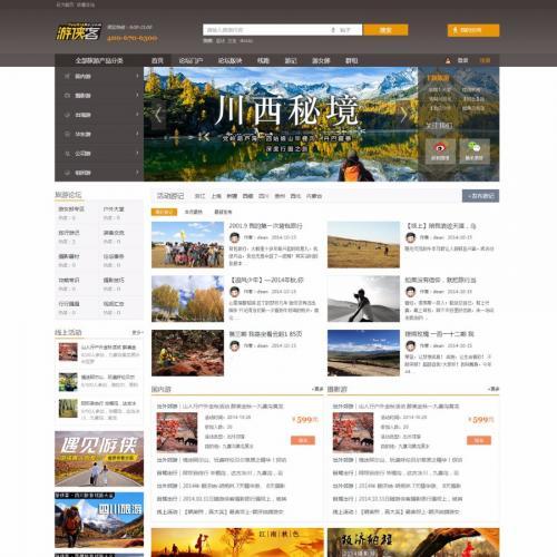 迪恩旅游风(HWY)商业版 discuz户外旅游模板源码 带数据