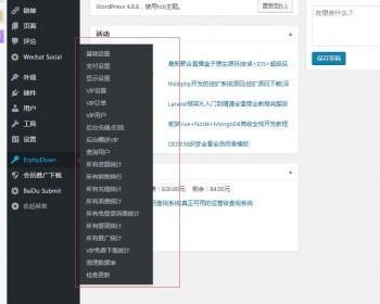 WordPress会员中心VIP收费下载插件Erphpdown升级9.5.5