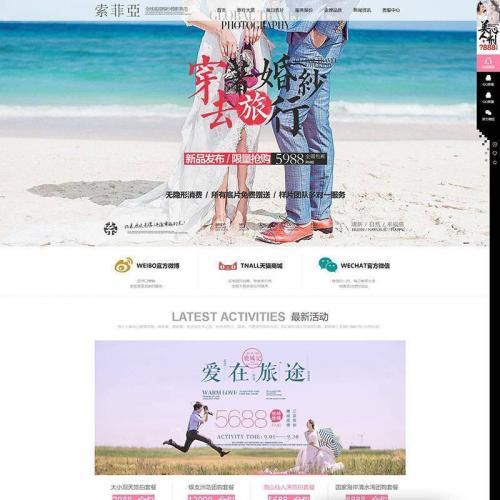 高端婚纱摄影网站织梦模板 婚礼策划公司网站源码 带数据