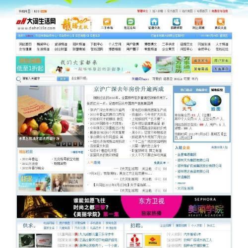 地方门户网站大河生活网源码 含新闻/论坛/交友/旅游/商城