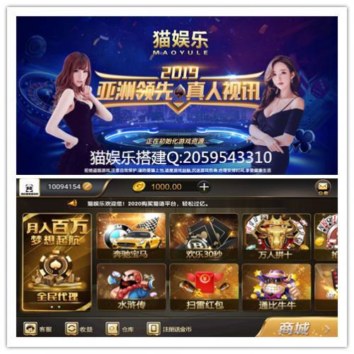 MAO黑金版高端棋牌真人电玩一条龙源码搭建 完美售后